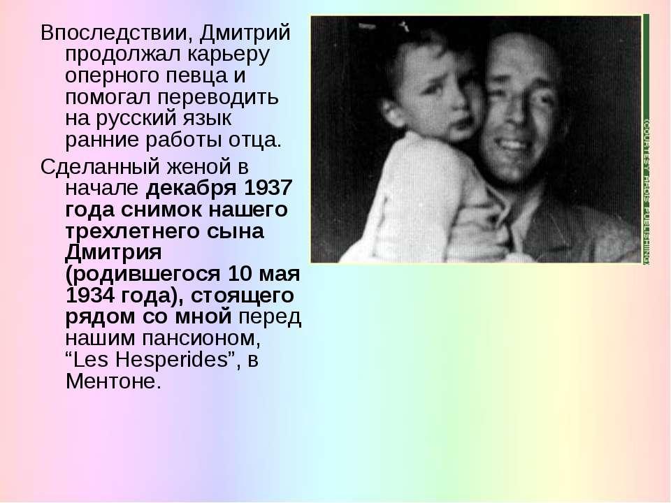 Впоследствии, Дмитрий продолжал карьеру оперного певца и помогал переводить н...