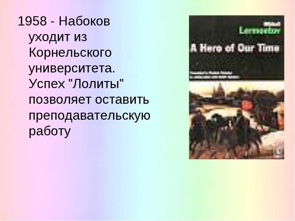 """1958 - Набоков уходит из Корнельского университета. Успех """"Лолиты"""" позволяет ..."""