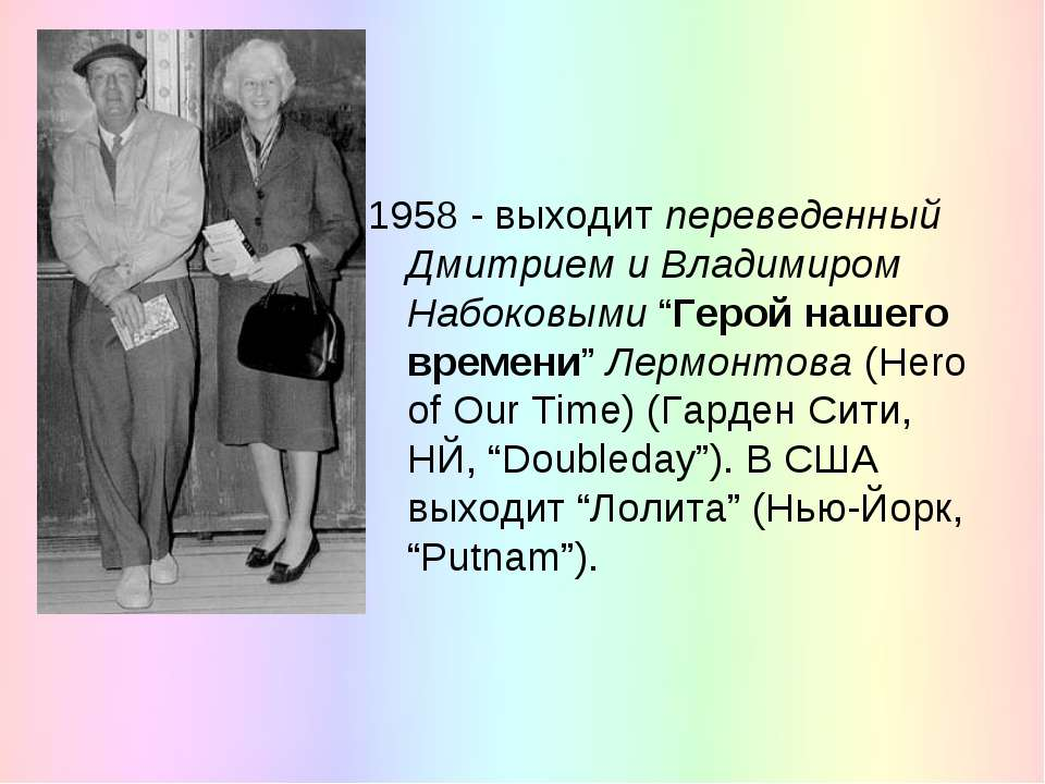 """1958 - выходит переведенный Дмитрием и Владимиром Набоковыми """"Герой нашего вр..."""