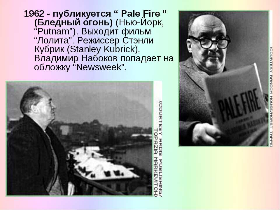 """1962 - публикуется """" Pale Fire """" (Бледный огонь) (Нью-Йорк, """"Putnam""""). Выходи..."""