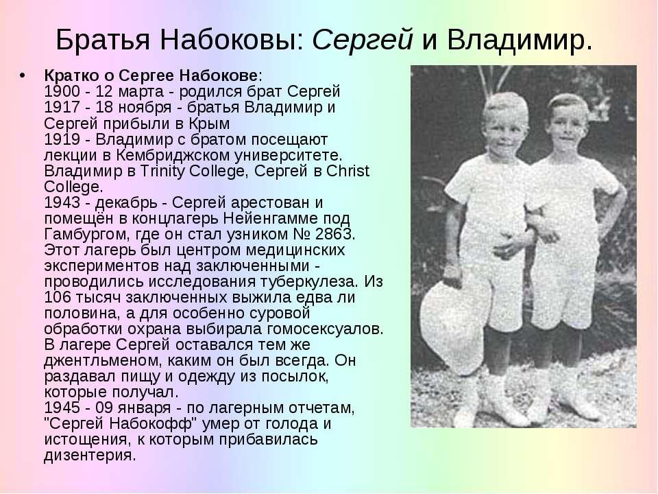 Братья Набоковы: Сергей и Владимир. Кратко о Сергее Набокове: 1900 - 12 марта...