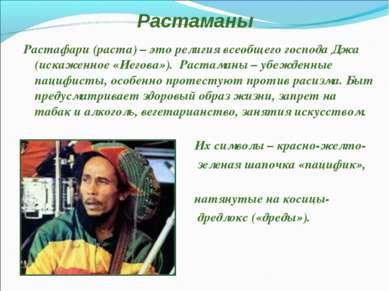 Растаманы Растафари (раста) – это религия всеобщего господа Джа (искаженное «...