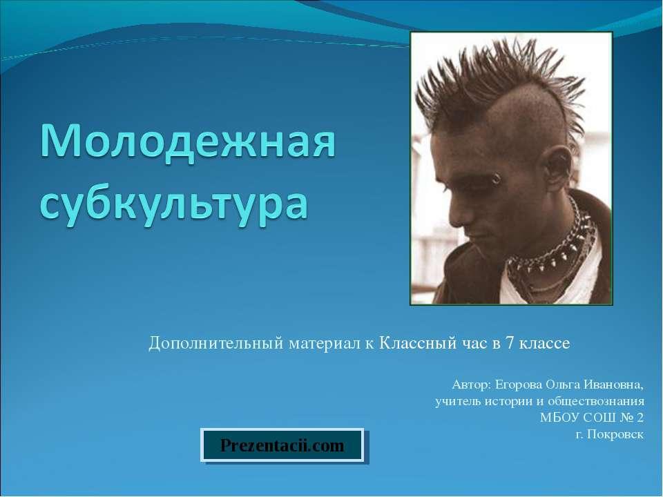 Дополнительный материал к Классный час в 7 классе Автор: Егорова Ольга Иванов...