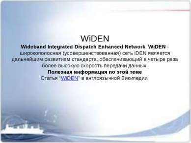 WiDEN Wideband Integrated Dispatch Enhanced Network, WiDEN - широкополосная (...