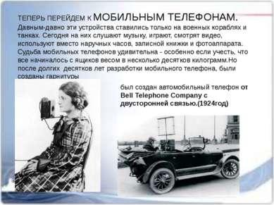 ТЕПЕРЬ ПЕРЕЙДЕМ К МОБИЛЬНЫМ ТЕЛЕФОНАМ. Давным-давно эти устройства ставились ...