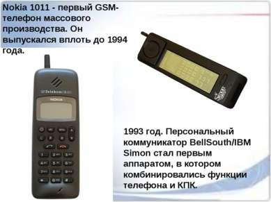 Nokia 1011 - первый GSM-телефон массового производства. Он выпускался вплоть ...