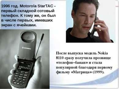 1996 год. Motorola StarTAC - первый складной сотовый телефон. К тому же, он б...