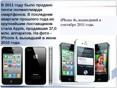 В 2011 году было продано почти полмиллиарда смартфонов. В последнем квартале ...