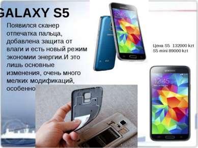 GALAXYS5 Появился сканер отпечатка пальца, добавлена защита от влаги и есть ...