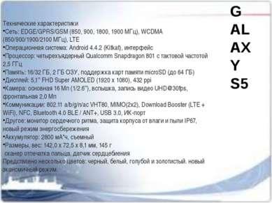 Технические характеристики Сеть: EDGE/GPRS/GSM (850, 900, 1800, 1900 МГц), WC...