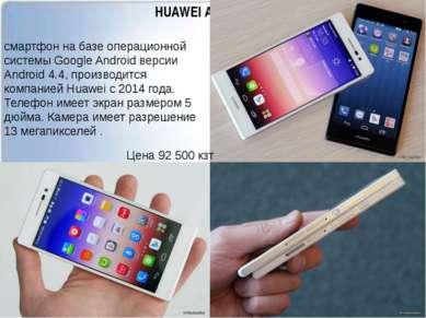 HUAWEI ASCEND P7 смартфон на базе операционной системы Google Android версии ...