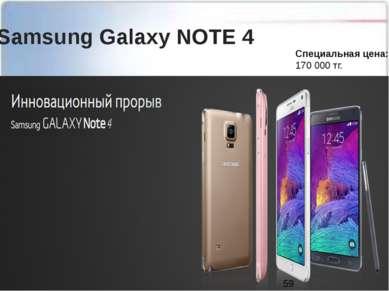 Samsung Galaxy NOTE 4 Специальная цена: 170 000 тг.