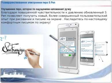 Усовершенствованное электронное перо S Pen Улучшенное перо, которое по ощуще...