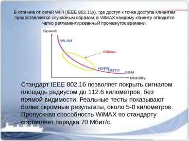 В отличие от сетей WiFi (IEEE 802.11x), где доступ к точке доступа клиентам п...