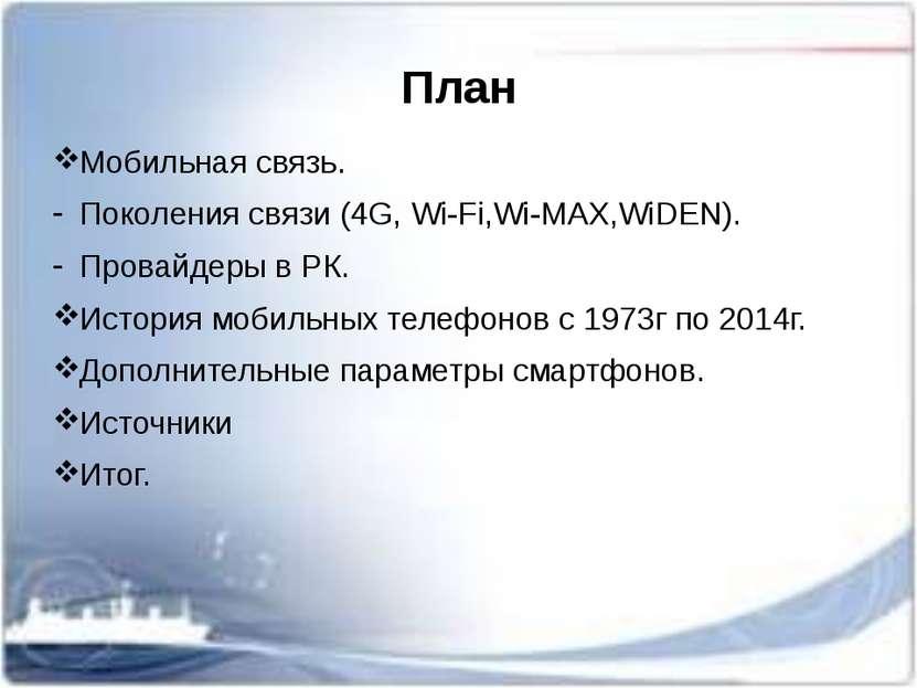 План Мобильная связь. Поколения связи (4G, Wi-Fi,Wi-MAX,WiDEN). Провайдеры в ...