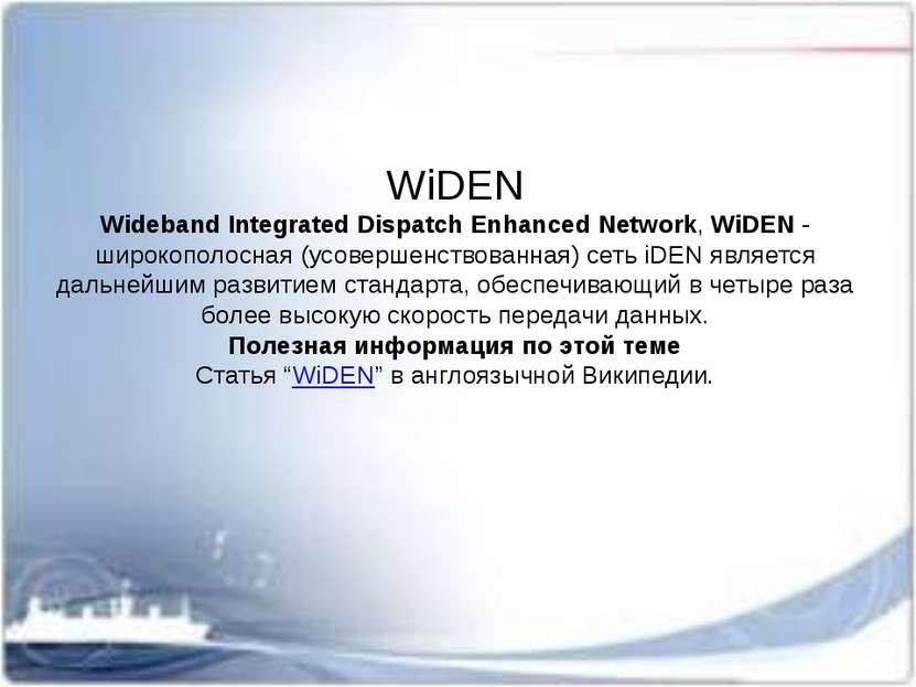 WiDEN Wideband Integrated Dispatch Enhanced Network,WiDEN- широкополосная (...