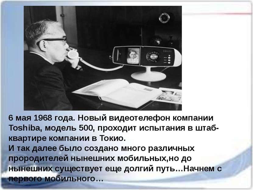 6 мая 1968 года. Новый видеотелефон компании Toshiba, модель 500, проходит ис...