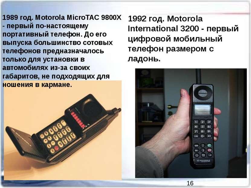 1989 год. Motorola MicroTAC 9800X - первый по-настоящему портативный телефон....