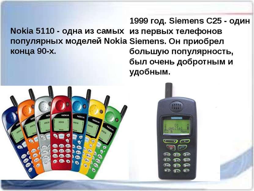 Nokia 5110 - одна из самых популярных моделей Nokia конца 90-х. 1999 год. Sie...