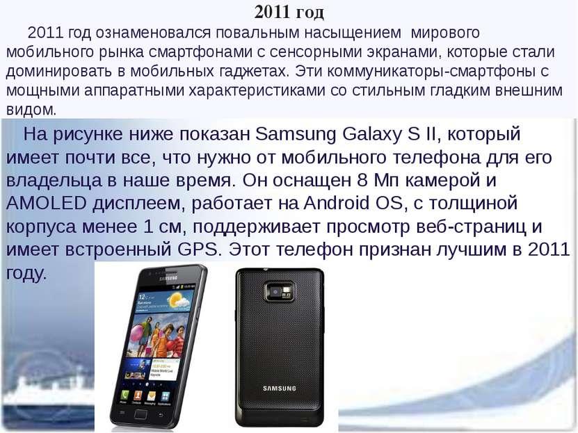 2011 год   2011 год ознаменовался повальным насыщением мирового мобильног...