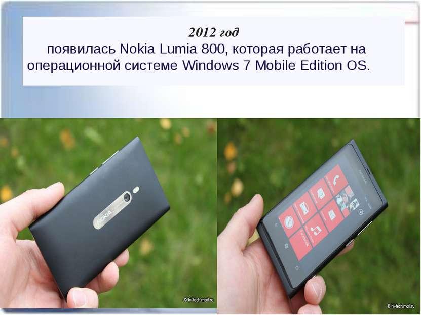 2012 год   появилась Nokia Lumia 800, которая работает на операционной сист...