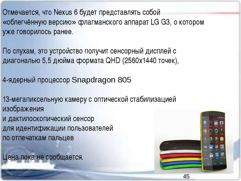 Отмечается, что Nexus 6 будет представлять собой «облегчённую версию» флагман...