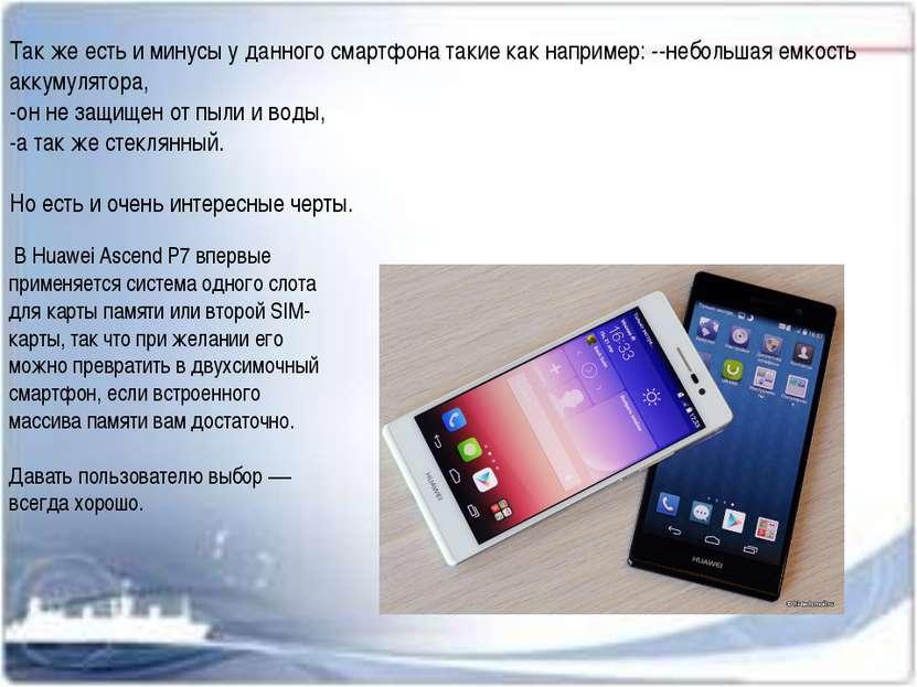 Так же есть и минусы у данного смартфона такие как например: --небольшая емко...