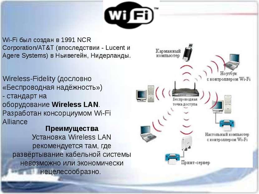 Преимущества Установка Wireless LAN рекомендуется там, где развёртывание кабе...