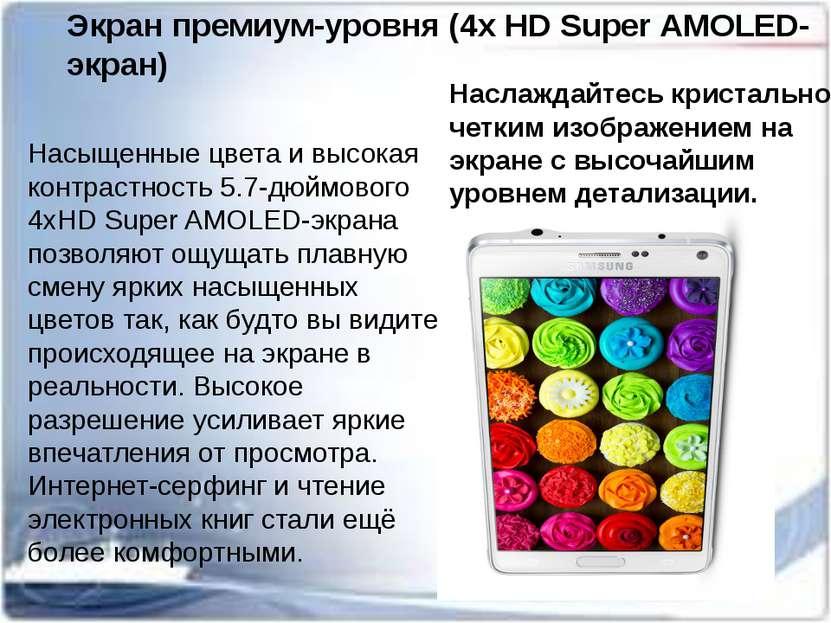 Экран премиум-уровня(4х HD Super AMOLED-экран) Насыщенные цвета и высокая к...
