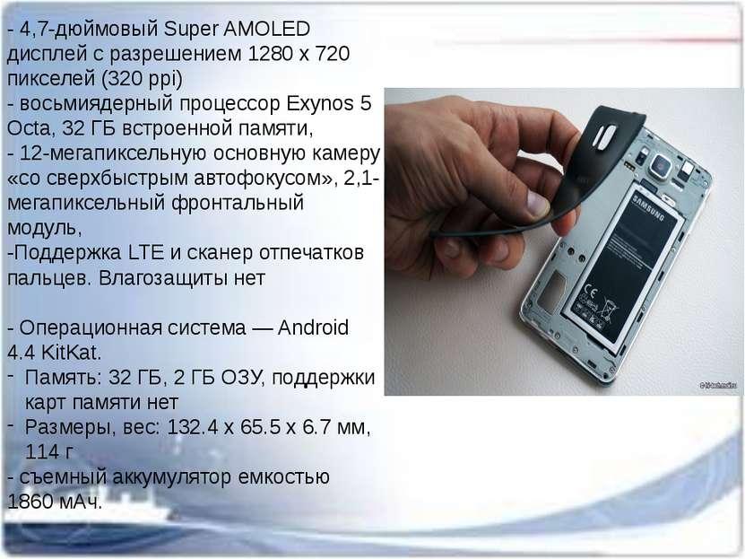 - 4,7-дюймовый Super AMOLED дисплей с разрешением 1280 х 720 пикселей (320 pp...