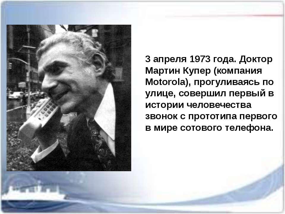 3 апреля 1973 года. Доктор Мартин Купер (компания Motorola), прогуливаясь по ...