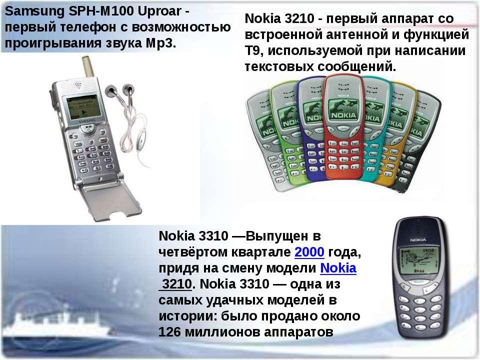 Samsung SPH-M100 Uproar - первый телефон с возможностью проигрывания звука Mp...