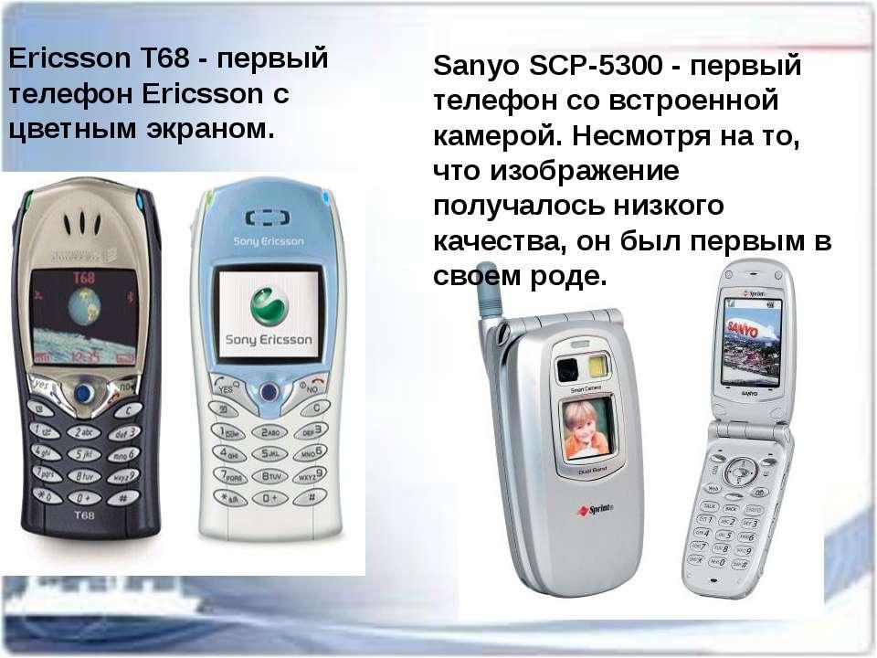 Ericsson T68 - первый телефон Ericsson с цветным экраном. Sanуo SCP-5300 - пе...