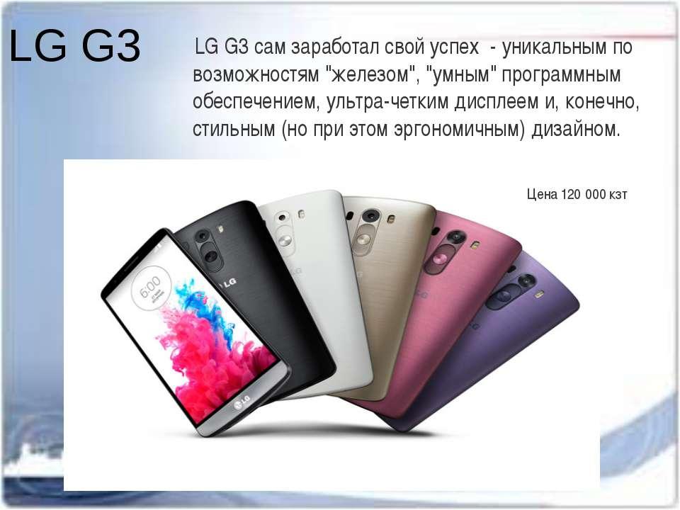 """LG G3 LG G3 сам заработал свой успех - уникальным по возможностям """"железом"""",..."""