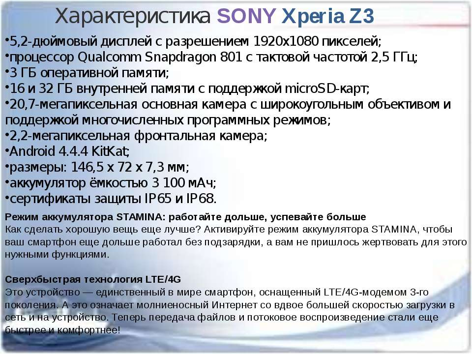 5,2-дюймовый дисплей с разрешением 1920х1080 пикселей; процессор Qualcomm Sna...
