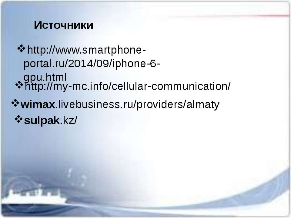 http://my-mc.info/cellular-communication/ http://www.smartphone-portal.ru/201...