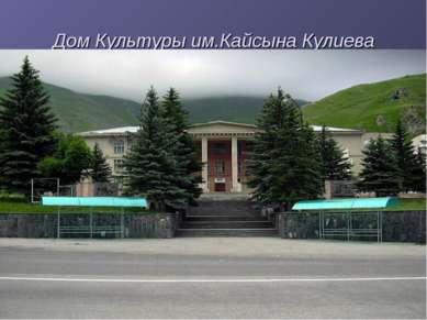 Дом Культуры им.Кайсына Кулиева