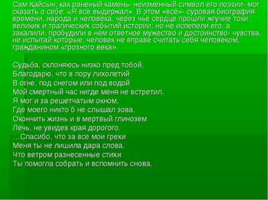 Сам Кайсын, как раненый камень- неизменный символ его поэзии- мог сказать о с...
