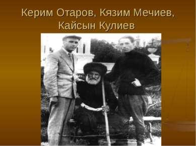 Керим Отаров, Кязим Мечиев, Кайсын Кулиев