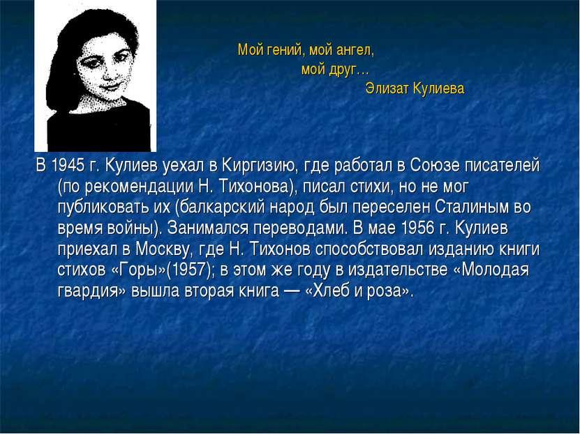 Мой гений, мой ангел, мой друг… Элизат Кулиева В 1945 г. Кулиев уехал в Кирги...