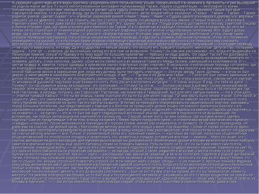 В редакции одного журнала я видел рукопись среднеазиатского полуклассика: ром...