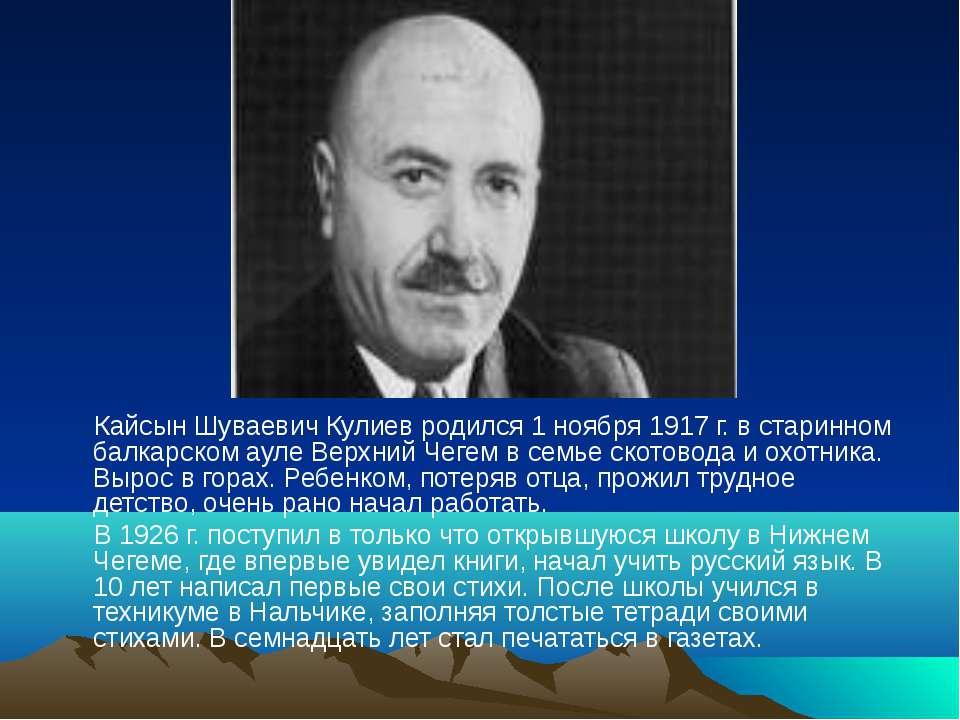 Кайсын Шуваевич Кулиев родился 1 ноября 1917 г. в старинном балкарском ауле В...