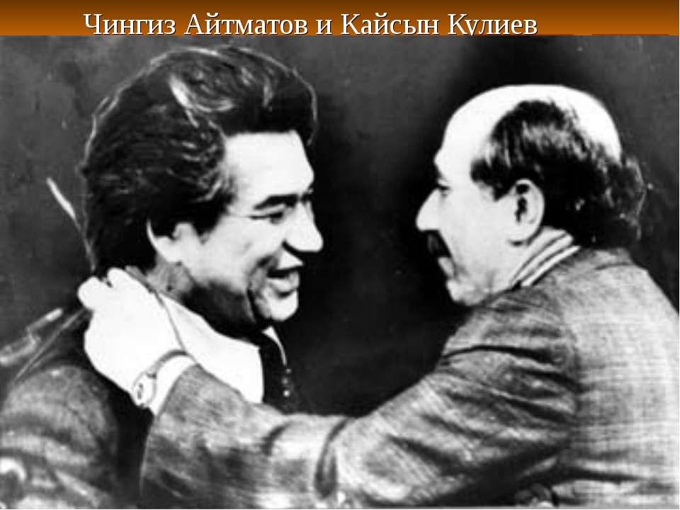 Чингиз Айтматов и Кайсын Кулиев
