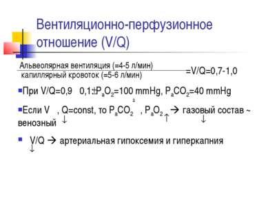 Вентиляционно-перфузионное отношение (V/Q) Альвеолярная вентиляция (=4-5 л/мин)