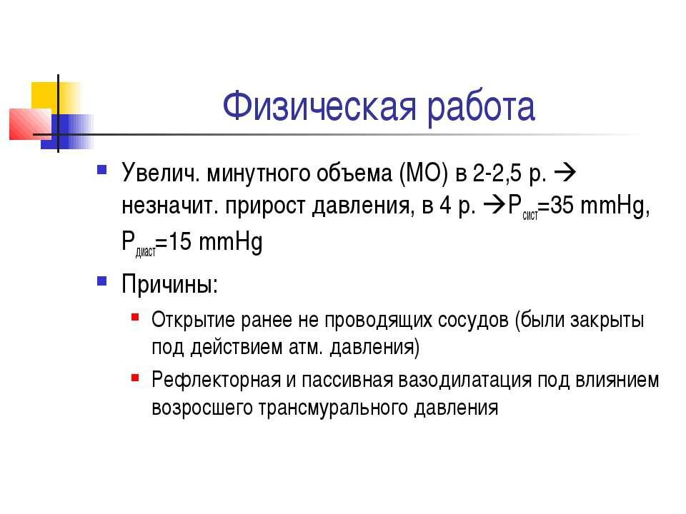Физическая работа Увелич. минутного объема (МО) в 2-2,5 р. незначит. прирост ...