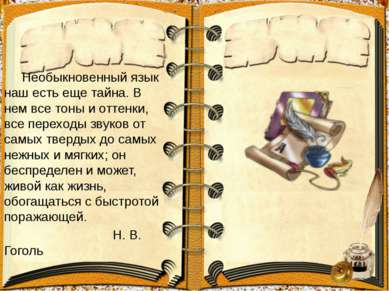 Необыкновенный язык наш есть еще тайна. В нем все тоны и оттенки, все переход...