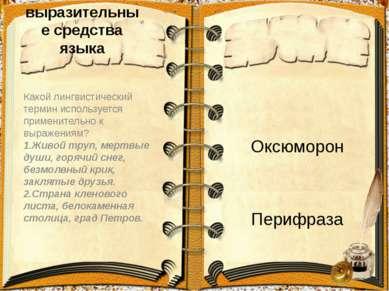 Изобразительно-выразительные средства языка Оксюморон Перифраза Какой лингвис...