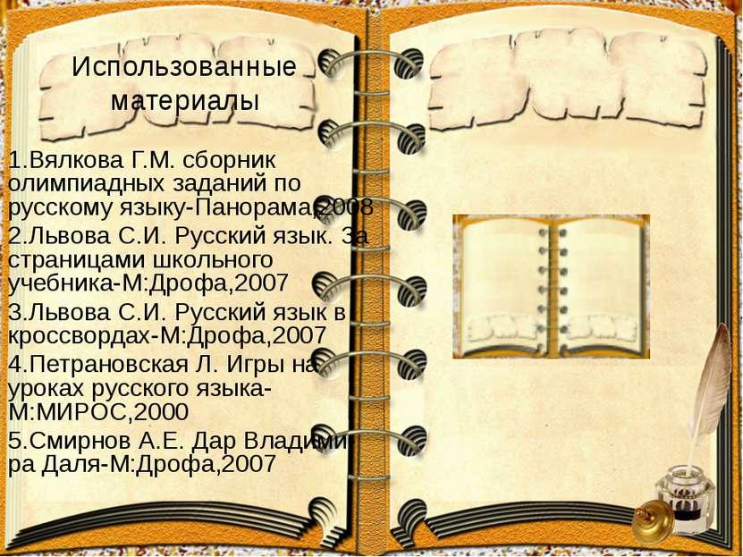Использованные материалы 1.Вялкова Г.М. сборник олимпиадных заданий по русско...