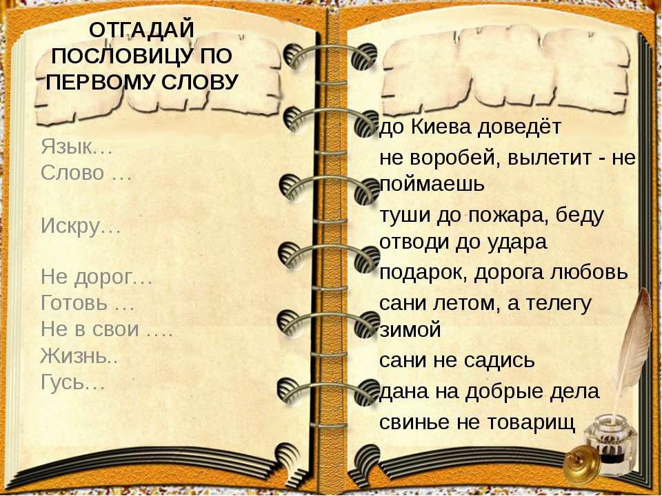 ОТГАДАЙ ПОСЛОВИЦУ ПО ПЕРВОМУ СЛОВУ до Киева доведёт не воробей, вылетит - не ...