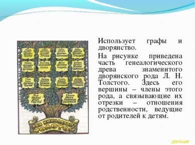 Использует графы и дворянство. На рисунке приведена часть генеалогического др...